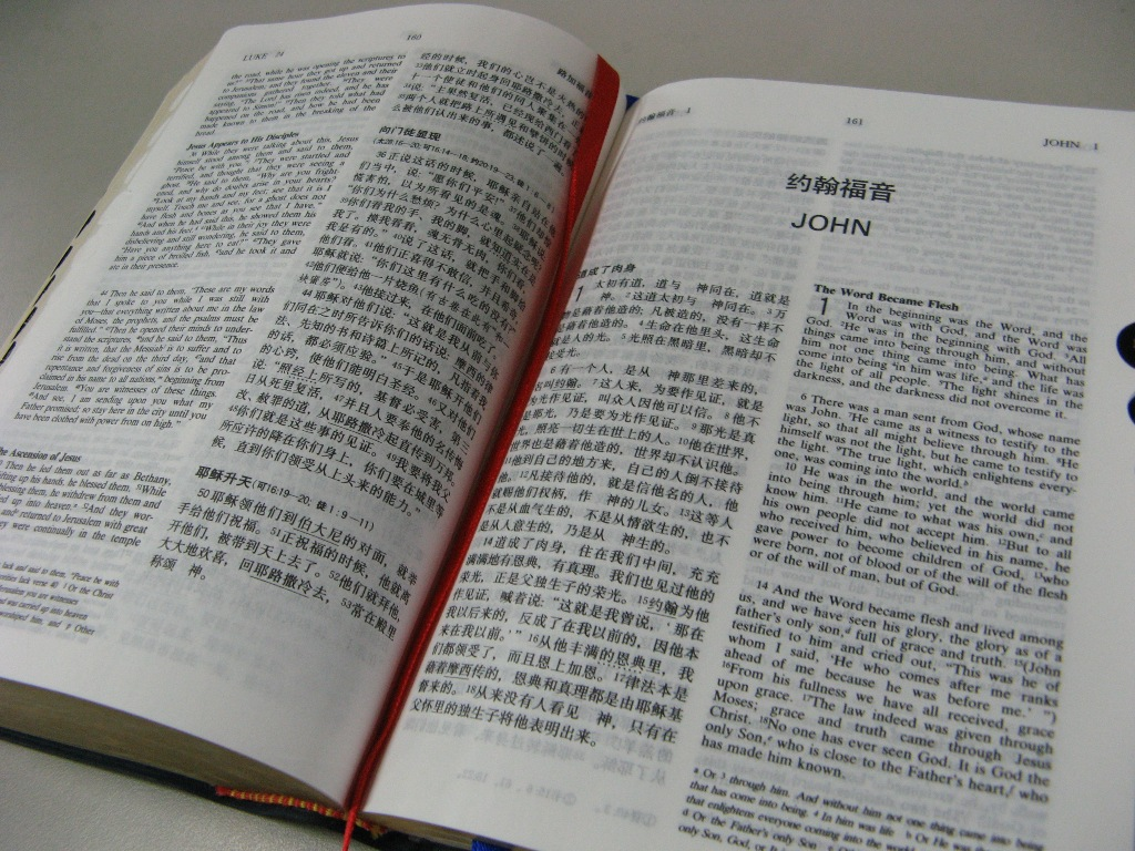bible made in china